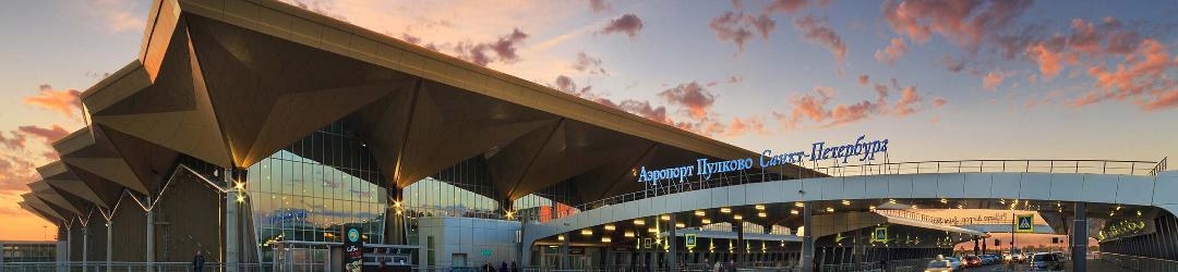 Аэропорт Санкт-Петербурга (Пулково)